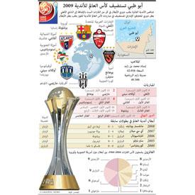 كرة قدم: كأس العالم للأندية ٢٠٠٩ infographic