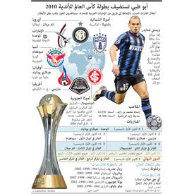 كرة قدم: كأس الأندية ٢٠١٠ infographic