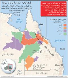 كوارث: فيضانات أستراليا تزداد سوءا infographic