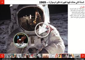 تاريخ: ١٩٦٩ - السنة التي حدثت فيها تغييرات هامة - رسم تفاعلي infographic
