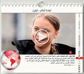 أخبار: أجندة العالم - أيلول ٢٠١٩ - رسم تفاعلي infographic