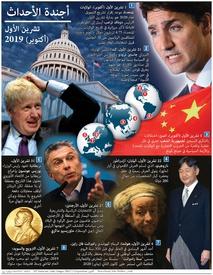 أخبار: أجندة الأحداث - تشرين الأول ٢٠١٩ - رسم تفاعلي infographic