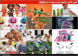 نهاية العام: أشهر الألعاب والأجهزة لموسم إجازات العام ٢٠١٩ infographic