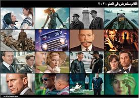 نهاية العام: آبرز الأفلام التي ستعرض في ٢٠٢٠ infographic