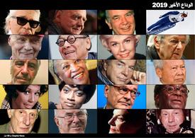 نهاية السنة: الوداع الأخير ٢٠١٩ infographic