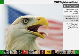 نهاية العام - أخبار - أجندة الأحداث ٢٠٢٠ - رسم تفاعلي infographic