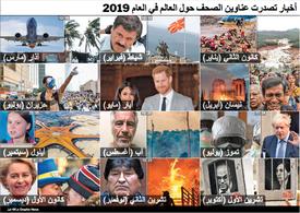 نهاية العام: أبرز العناوين الإخبارية في العام ٢٠١٩ - رسم تفاعلي infographic