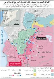 سوريا: القوات السورية تسيطر على الطريق السريع الاستراتيجي infographic