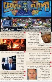 جريمة: الجدول الزمني للاحتجاجات لمقتل جورج فلويد infographic