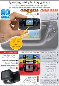 ألعاب: سيغا تطلق وحدة تحكم ألعاب رجعية صغيرة infographic