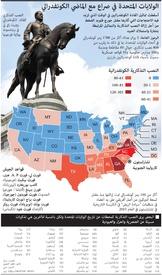 سياسة: الولايات المتحدة في صراع مع الماضي الكونفدرالي infographic