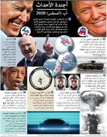 أخبار: أجندة العالم - آب ٢٠٢٠ (1) infographic