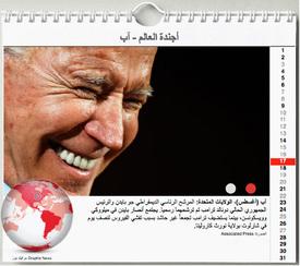 أخبار: أجندة الأحداث - آب ٢٠٢٠ infographic