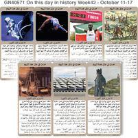 تاريخ: حدث في مثل هذا اليوم - ١١ - ١٧ تشرين الأول - الأسبوع ٤٢ infographic
