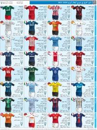 كرة قدم: دوري الأبطال ٢٠٢٠ - ٢٠٢١ - دليل الفرق المشاركة infographic