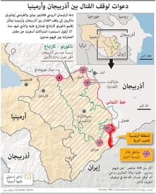 صراع: دعوات لوقف القتال بين أذربيجان وأرمينيا infographic