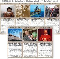 تاريخ: حدث في مثل هذا اليوم - ١٨ - ٢٤ تشرين الأول  - الأسبوع ٤٣ infographic