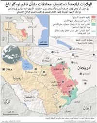 صراعات: الولايات المتحدة تستضيف محادثات بشأن ناغورنو كاراباخ infographic