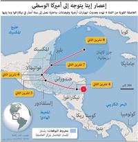 طقس: إعصار إيتا يتوجه إلى أميركا الوسطى infographic