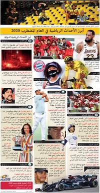 نهاية العام: أبرز الأحداث الرياضية في العام المضطرب 2020 (1) infographic
