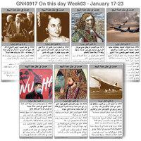 تاريخ:حدث في مثل هذا اليوم - 17 - 23  كانون الثاني - الأسبوع 3 infographic