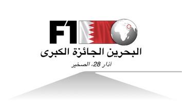 فورمولا 1 - جائزة البحرين الكبرى 2021 - فيديو infographic