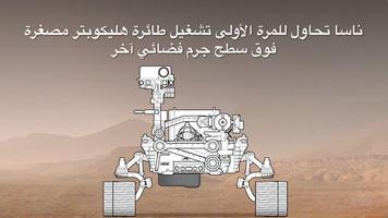 فضاء:  هليكوبتر إنجنيوتي إلى المريخ infographic