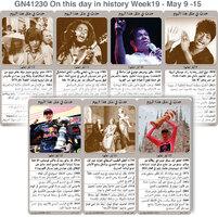 تاريخ: حدث في مثل هذا اليوم - 09 - 15  أيار - الأسبوع 19 infographic