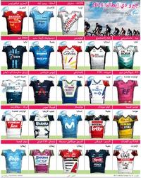 سباق دراجات: جيرو دي إيطاليا 2021 - الفرق المشاركة والقمصان infographic