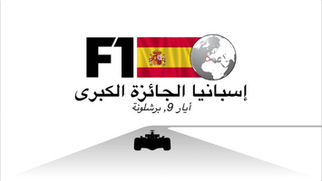فورمولا واحد: إسبانيا - الجائزة الكبرى infographic