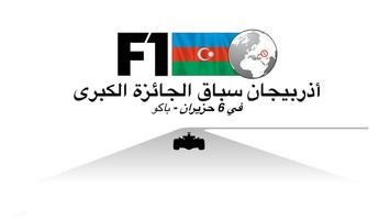 فورمولا واحد: أذربيجان - فورمولا واحد 2021 - فيديو infographic