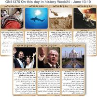 تاريخ: حدث في مثل هذا اليوم - 13 - 19  حزيران - الأسبوع 24 infographic