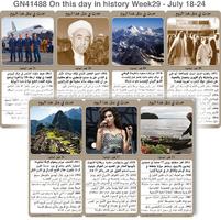 تاريخ: حدث في مثل هذا اليوم - 18 - 24  تموز - الأسبوع 29 infographic