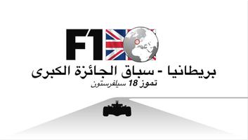 فورمولا واحد:  سباق الجائزة الكبرى - بريطانيا 2021 - فيديو infographic