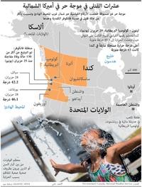 طقس: عشرات القتلى في موجة حر في أميركا الشمالية infographic