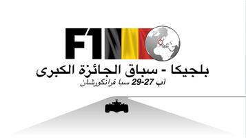 فورمولا واحد:  سباق الجائزة الكبرى - بلجيكا 2021 - فيديو infographic