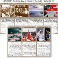 تاريخ: حدث في مثل هذا اليوم - 25 - 31 تموز - الأسبوع 30 infographic