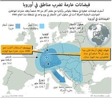 طقس: فيضانات عارمة تضرب مناطق في أوروبا  infographic