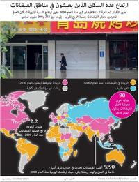 طقس: ارتفاع عدد السكان الذين يعيشون في مناطق الفيضانات infographic