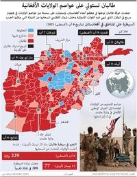 أفغانستان: طالبان تستولي على عواصم الولايات الأفغانية infographic