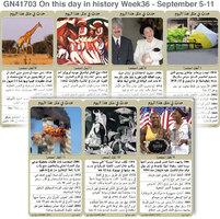 تاريخ: حدث في مثل هذا اليوم - 5 - 11 أيلول - الأسبوع 36 infographic