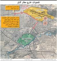 عسكري: تفجيرات خارج مطار كابل infographic