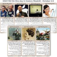 تاريخ: حدث في مثل هذا اليوم - 3 - 9 تشرين الأول - الأسبوع 40 infographic