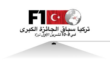 فورمولا واحد: سباق الجائزة الكبرى - تركيا 2021 - فيديو infographic