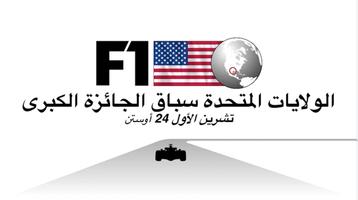 فورمولا واحد: سباق الجائزة الكبرى - الولايات المتحدة 2021 - فيديو infographic