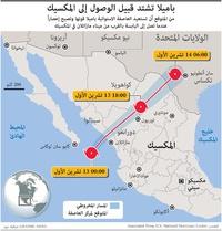 طقس: باميلا تشتد قبيل الوصول إلى المكسيك infographic